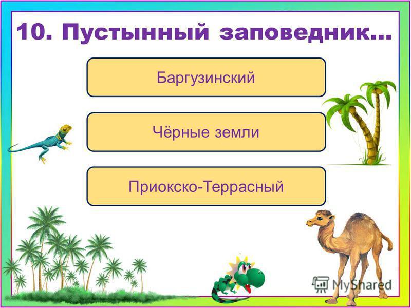 Чёрные земли Баргузинский Приокско-Террасный 10. Пустынный заповедник…