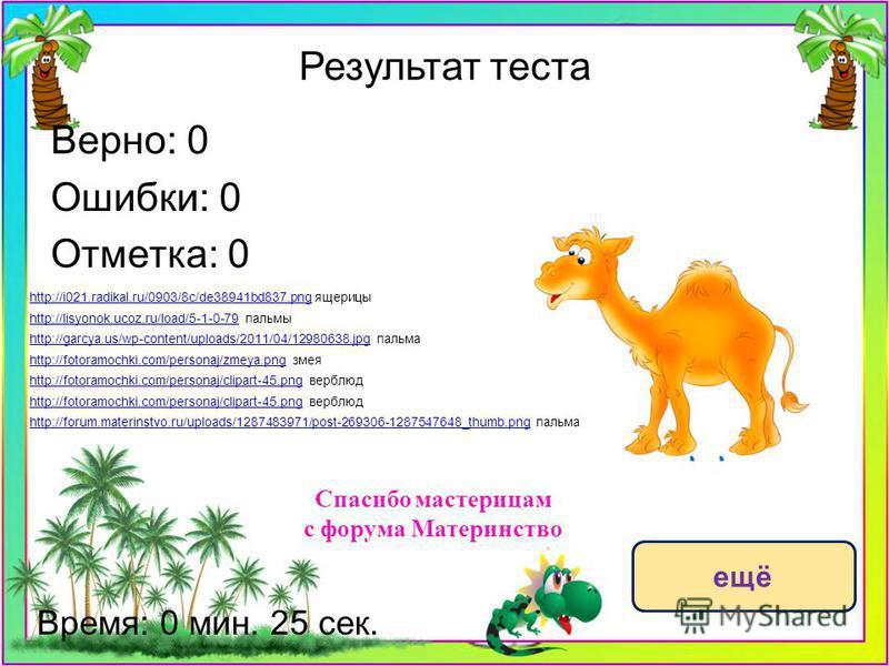 Результат теста Верно: 0 Ошибки: 0 Отметка: 0 Время: 0 мин. 25 сек. ещё http://i021.radikal.ru/0903/8c/de38941bd837.pnghttp://i021.radikal.ru/0903/8c/de38941bd837. png ящерицы http://lisyonok.ucoz.ru/load/5-1-0-79http://lisyonok.ucoz.ru/load/5-1-0-79
