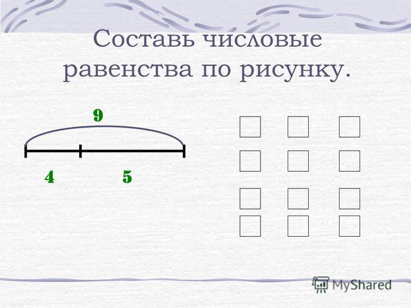 ЦЕПОЧКА 1 + 6 – 4 + 2 – 1 – 2 + 5=