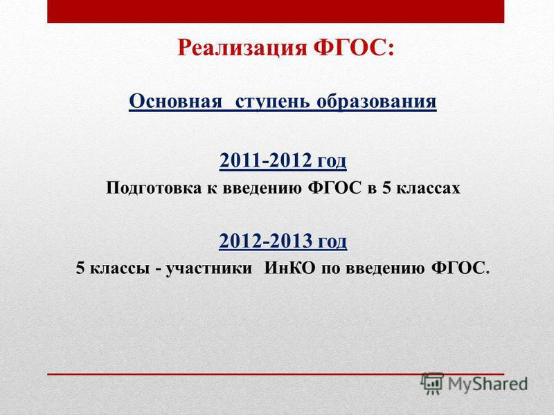 Основная ступень образования 2011-2012 год Подготовка к введению ФГОС в 5 классах 2012-2013 год 5 классы - участники ИнКО по введению ФГОС. Реализация ФГОС: