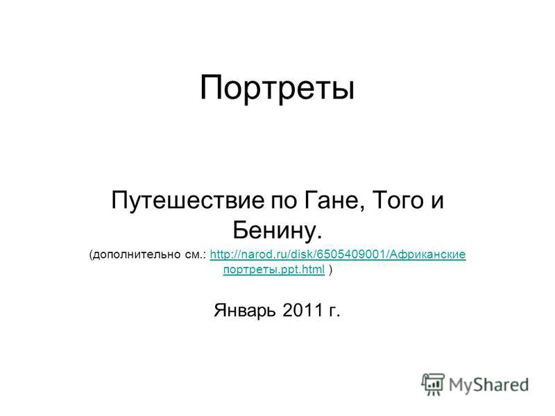 Портреты Путешествие по Гане, Того и Бенину. (дополнительно см.: http://narod.ru/disk/6505409001/Африканские портреты.ppt.html )http://narod.ru/disk/6505409001/Африканские портреты.ppt.html Январь 2011 г.