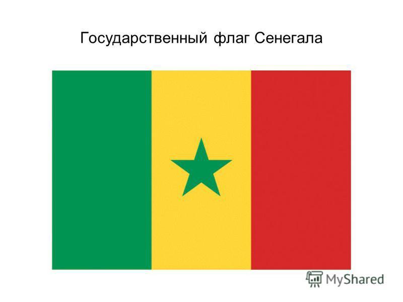 Государственный флаг Сенегала