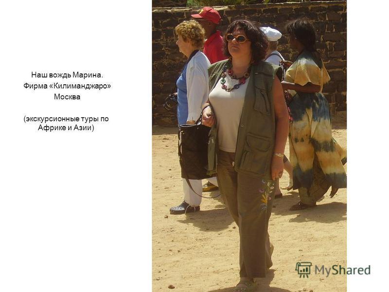 Наш вождь Марина. Фирма «Килиманджаро» Москва (экскурсионные туры по Африке и Азии)