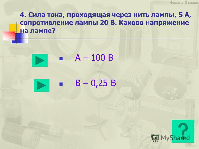 3. Какой формулой выражается сила тока? Б – I= q/t Г – Правильного ответа нет.