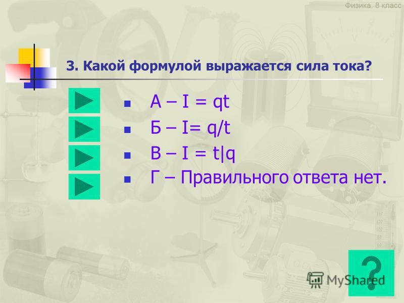 2. Как называется единица измерения напряжения? А – Вольт. Б – Ватт. В – Ампер. Г – Правильного ответа нет.