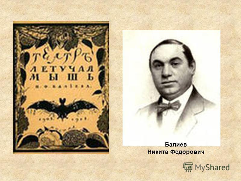 Балиев Никита Федорович