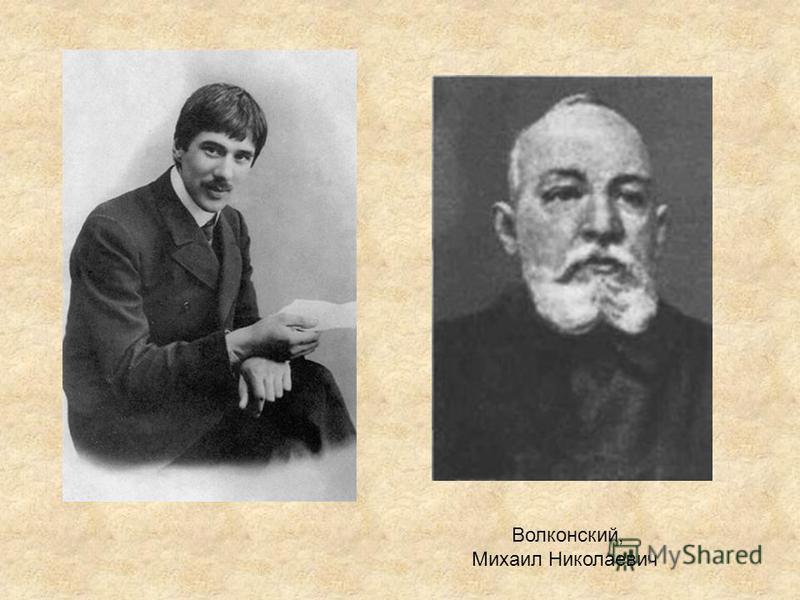 Волконский, Михаил Николаевич