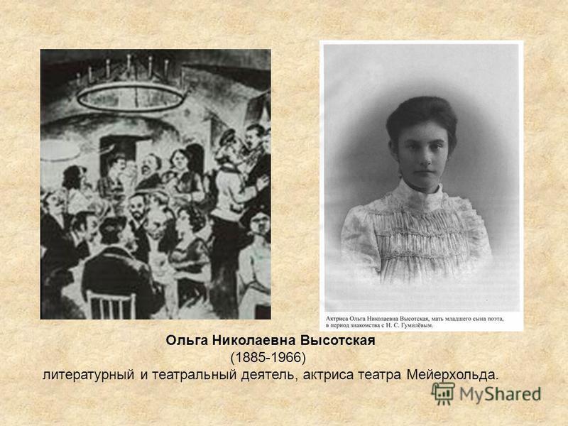 Ольга Николаевна Высотская (1885-1966) литературный и театральный деятель, актриса театра Мейерхольда.