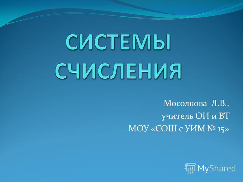 Мосолкова Л.В., учитель ОИ и ВТ МОУ «СОШ с УИМ 15»