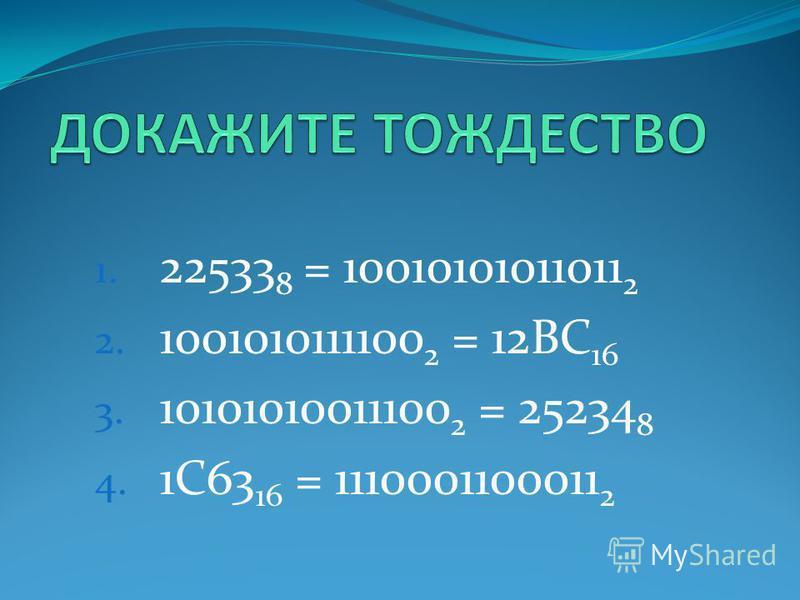 1. 22533 8 = 10010101011011 2 2. 1001010111100 2 = 12BC 16 3. 10101010011100 2 = 25234 8 4. 1C63 16 = 1110001100011 2