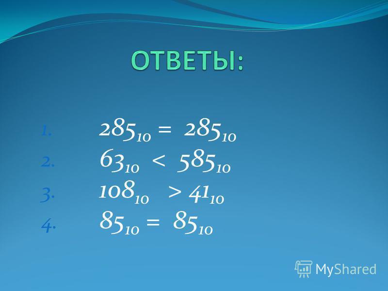1. 285 10 = 285 10 2. 63 10 < 585 10 3. 108 10 > 41 10 4. 85 10 = 85 10