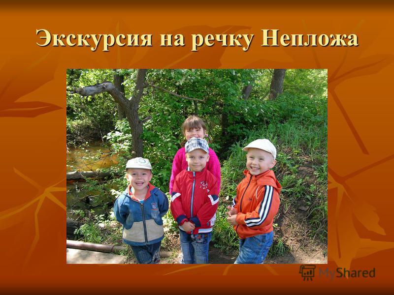 Экскурсия на речку Непложа