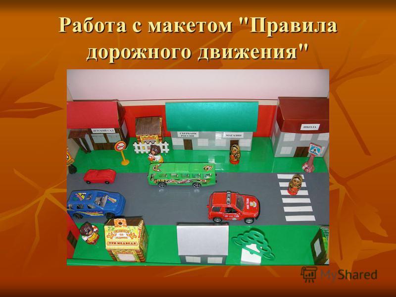 Работа с макетом Правила дорожного движения