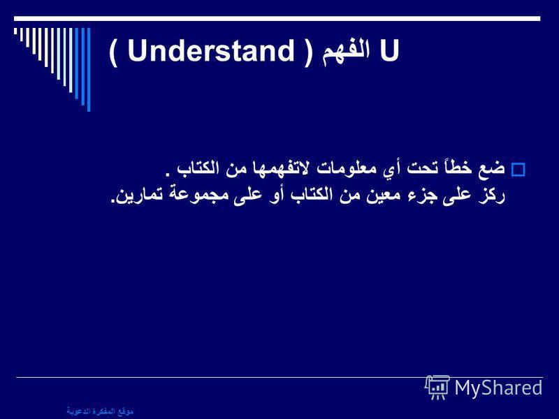 موقع المفكرة الدعوية U الفهم ( Understand ) ضع خطاً تحت أي معلومات لاتفهمها من الكتاب. ركز على جزء معين من الكتاب أو على مجموعة تمارين.