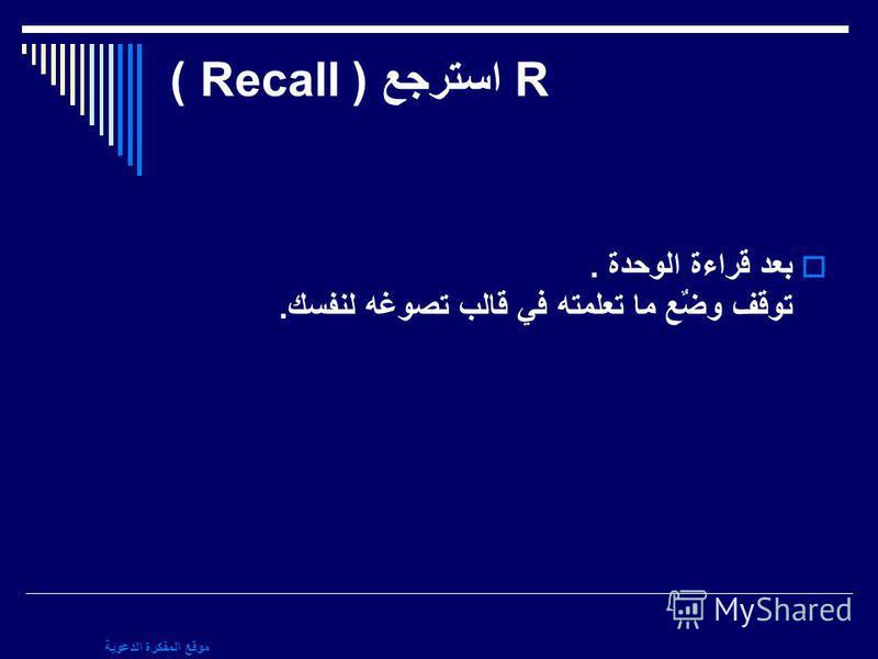 موقع المفكرة الدعوية R استرجع ( Recall ) بعد قراءة الوحدة. توقف وضٌع ما تعلمته في قالب تصوغه لنفسك.