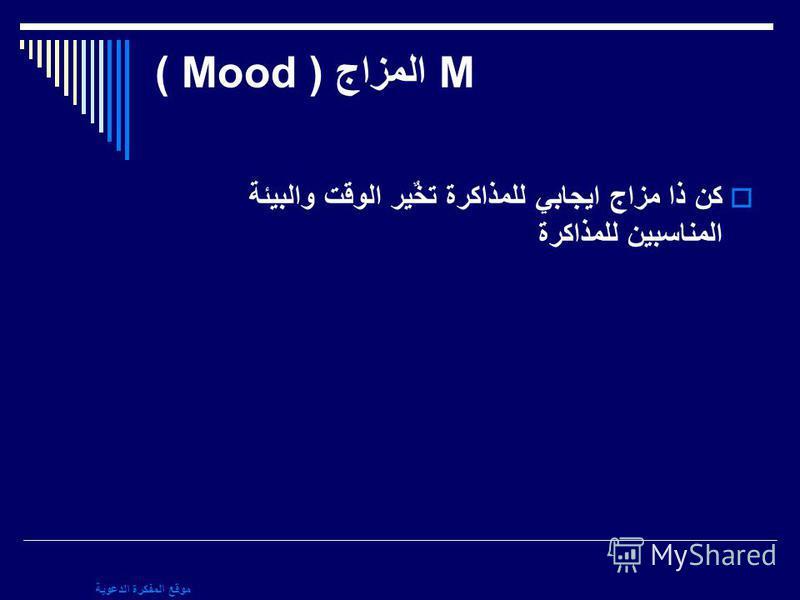 موقع المفكرة الدعوية M المزاج ( Mood ) كن ذا مزاج ايجابي للمذاكرة تخٌير الوقت والبيئة المناسبين للمذاكرة