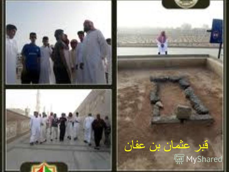 قبر عثمان بن عفان