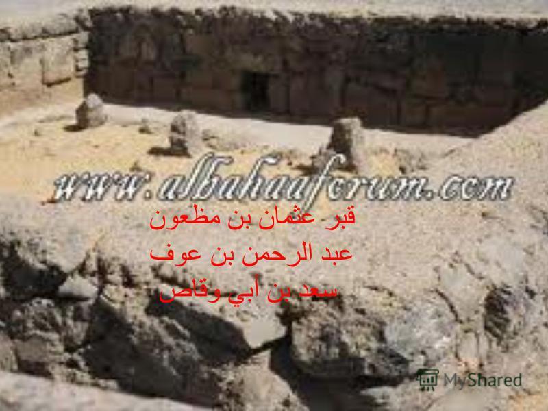قبر عثمان بن مظعون عبد الرحمن بن عوف سعد بن أبي وقاص