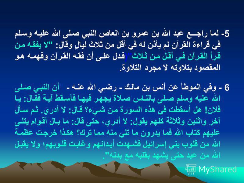 3 - عن أبي ذر - رضي الله عنه - قال: