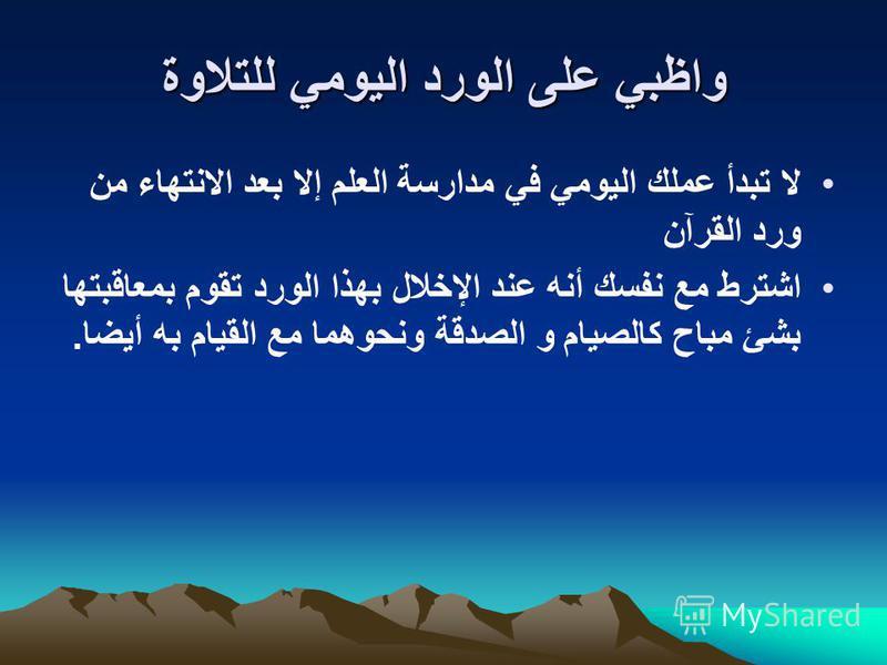 لا يشغلنك الحفظ عن التلاوة لا يشغلنك الحفظ عن التلاوة فإن التلاوة وقود الحفظ. حاول تخصيص ورد يومي للتلاوة. اجعل وردك اليومي في القرآن مرتبطا بالشهر العربي، يمكنك قراءة جزء أو جزءين أو ثلاثة في اليوم الواحد.