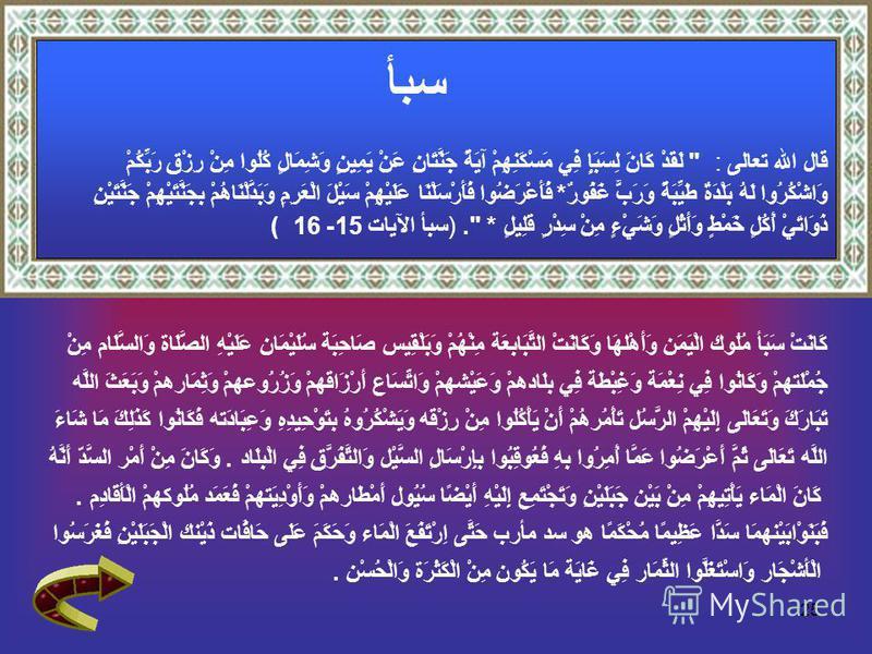 25 سبأ قال الله تعالى :