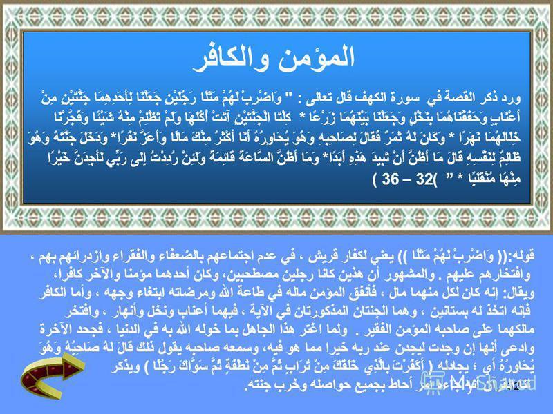 32 المؤمن والكافر ورد ذكر القصة في سورة الكهف قال تعالى :