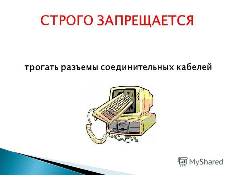 трогать разъемы соединительных кабелей