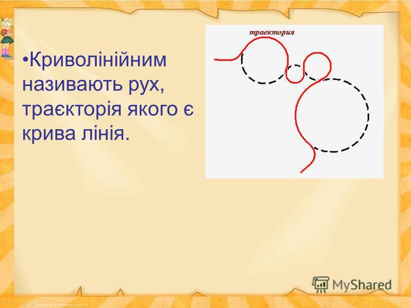 Криволінійним називають рух, траєкторія якого є крива лінія.