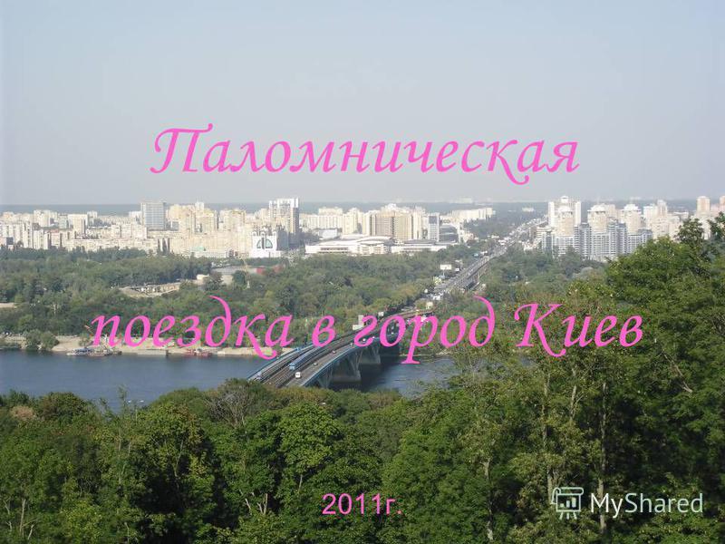 Паломническая поездка в город Киев 2011 г.