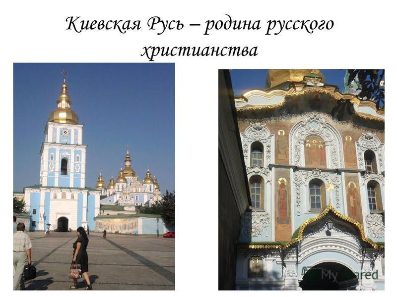 Киевская Русь – родина русского христианства