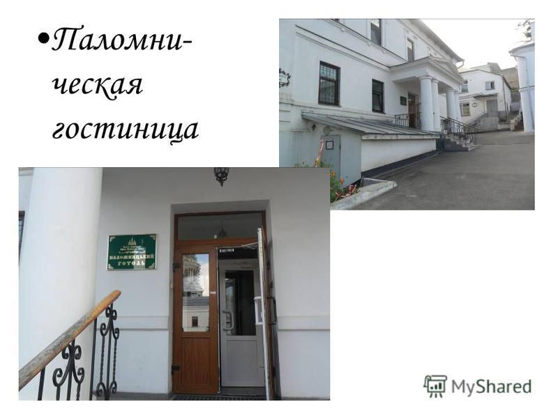 Паломни- ческая гостиница