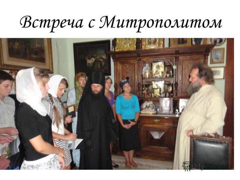 Встреча с Митрополитом