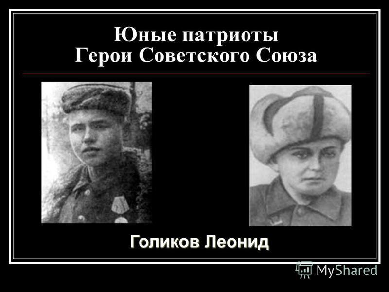 Юные патриоты Герои Советского Союза Голиков Леонид