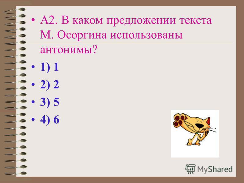 А2. В каком предложении текста М. Осоргина использованы антонимы? 1) 1 2) 2 3) 5 4) 6
