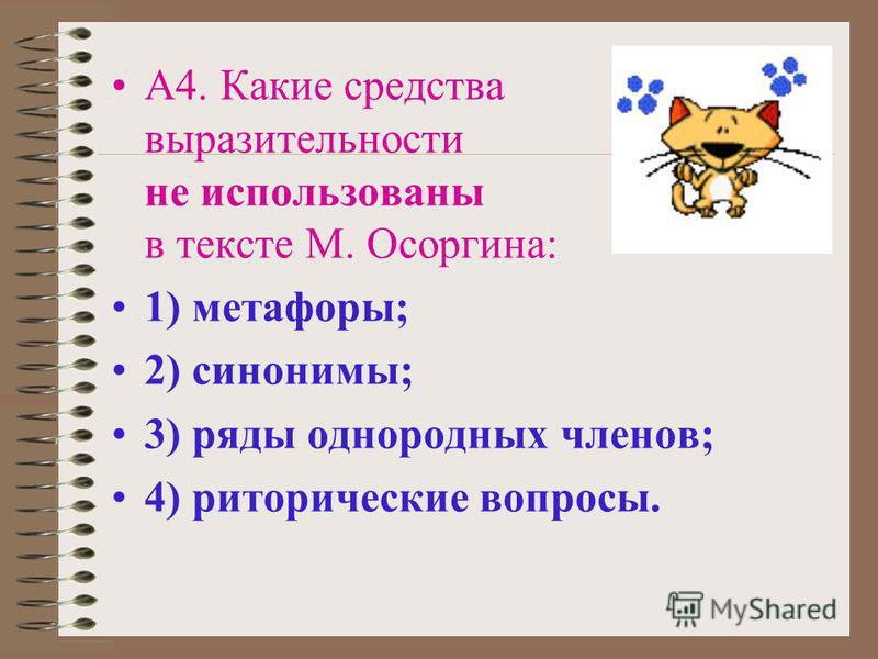 А4. Какие средства выразительности не использованы в тексте М. Осоргина: 1) метафоры; 2) синонимы; 3) ряды однородных членов; 4) риторические вопросы.