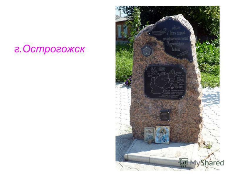 г.Острогожск