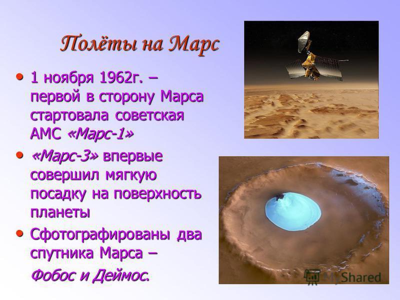 Полёты на Марс 1 ноября 1962 г. – первой в сторону Марса стартовала советская АМС «Марс-1» 1 ноября 1962 г. – первой в сторону Марса стартовала советская АМС «Марс-1» «Марс-3» впервые совершил мягкую посадку на поверхность планеты «Марс-3» впервые со