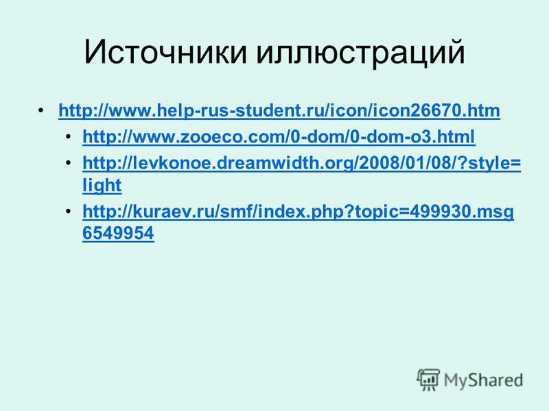 Источники иллюстраций http://www.help-rus-student.ru/icon/icon26670. htm http://www.zooeco.com/0-dom/0-dom-o3. html http://levkonoe.dreamwidth.org/2008/01/08/?style= lighthttp://levkonoe.dreamwidth.org/2008/01/08/?style= light http://kuraev.ru/smf/in