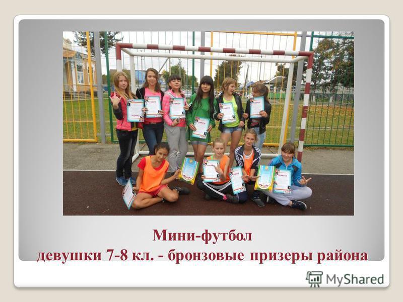 Мини-футбол девушки 7-8 кл. - бронзовые призеры района