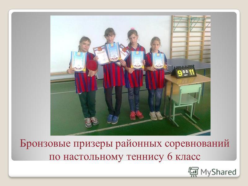 Бронзовые призеры районных соревнований по настольному теннису 6 класс