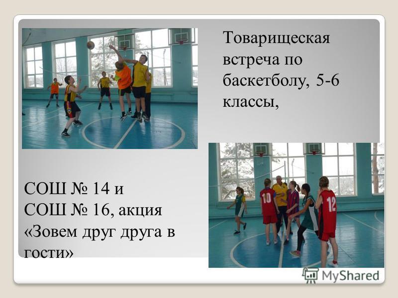 СОШ 14 и СОШ 16, акция «Зовем друг друга в гости» Товарищеская встреча по баскетболу, 5-6 классы,