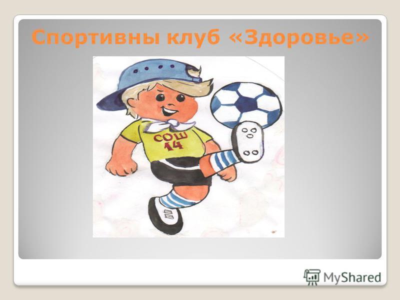 Спортивны клуб «Здоровье»