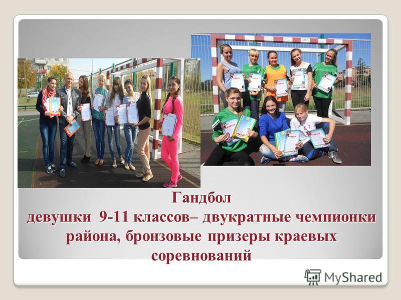 Гандбол девушки 9-11 классов– двукратные чемпионки района, бронзовые призеры краевых соревнований