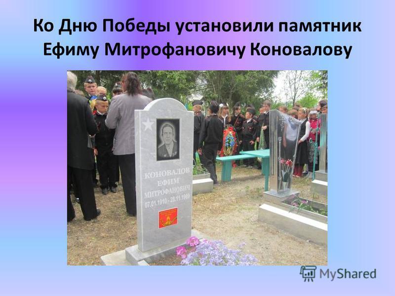 Ко Дню Победы установили памятник Ефиму Митрофановичу Коновалову
