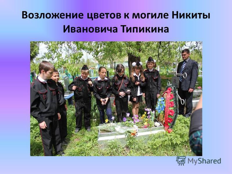 Возложение цветов к могиле Никиты Ивановича Типикина