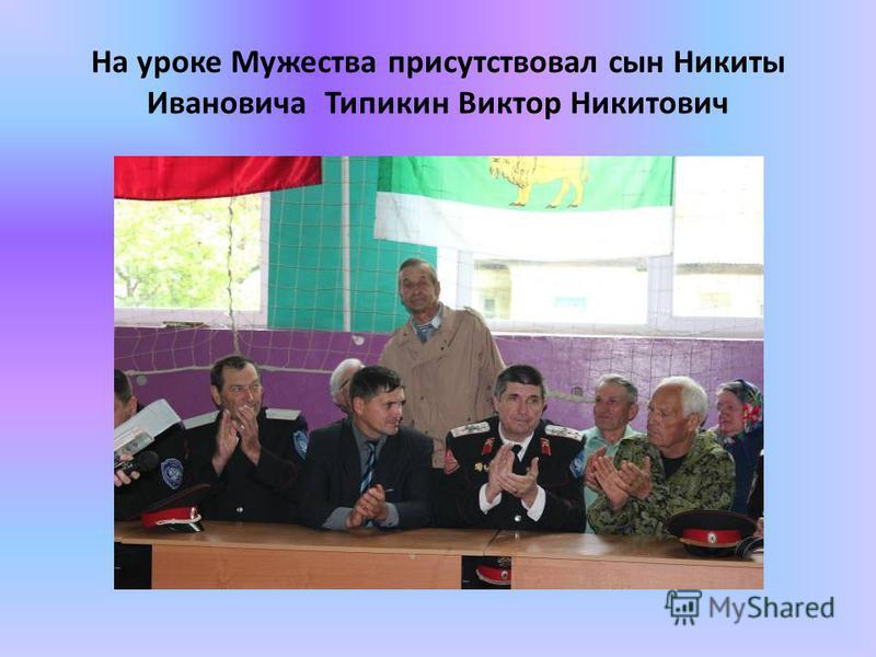 На уроке Мужества присутствовал сын Никиты Ивановича Типикин Виктор Никитович