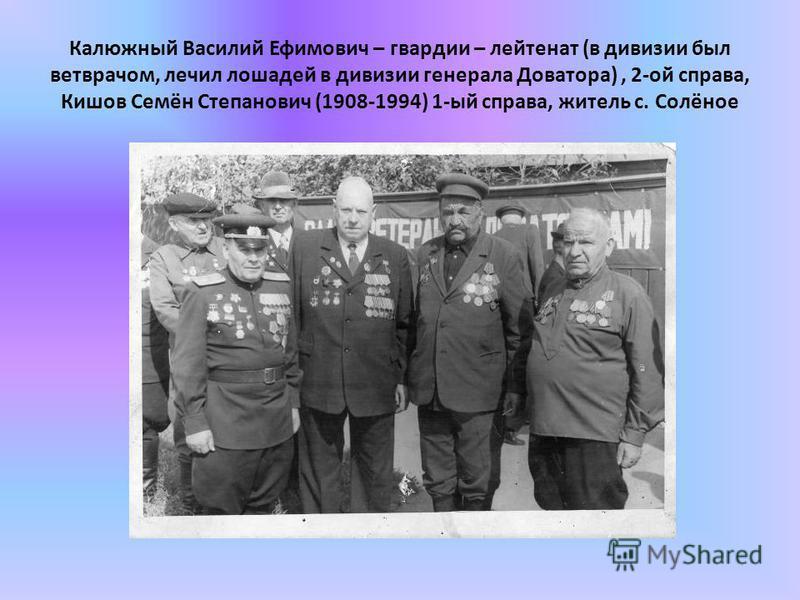 Калюжный Василий Ефимович – гвардии – лейтенант (в дивизии был ветврачом, лечил лошадей в дивизии генерала Доватора), 2-ой справа, Кишов Семён Степанович (1908-1994) 1-ый справа, житель с. Солёное
