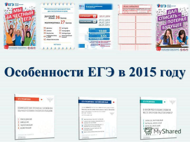 Особенности ЕГЭ в 2015 году