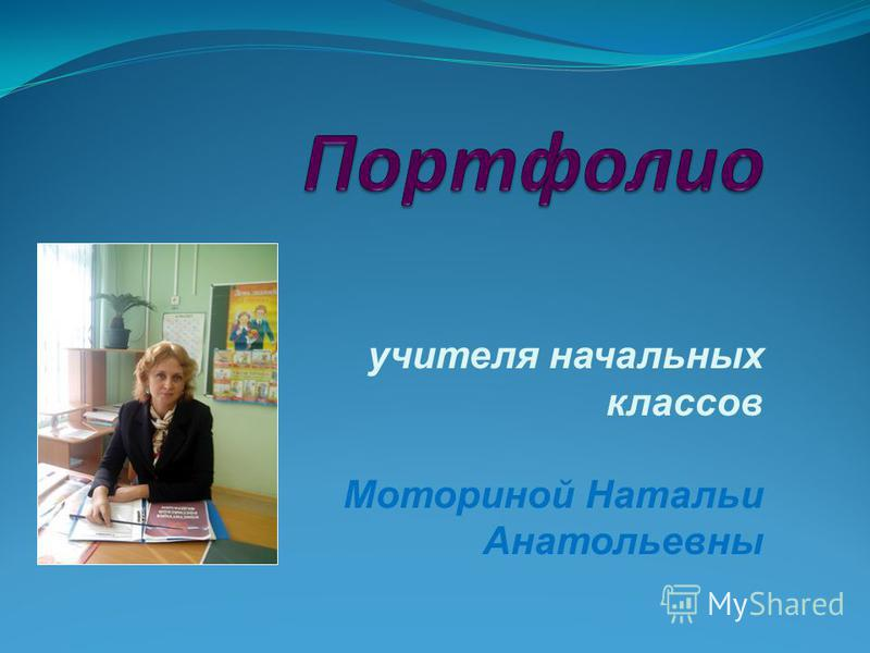 учителя начальных классов Моториной Натальи Анатольевны