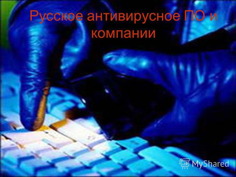 Русское антивирусное ПО и компании